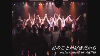 "Please open! This song is ""Kimi no koto ga sukidakara"". 首都圏を中..."