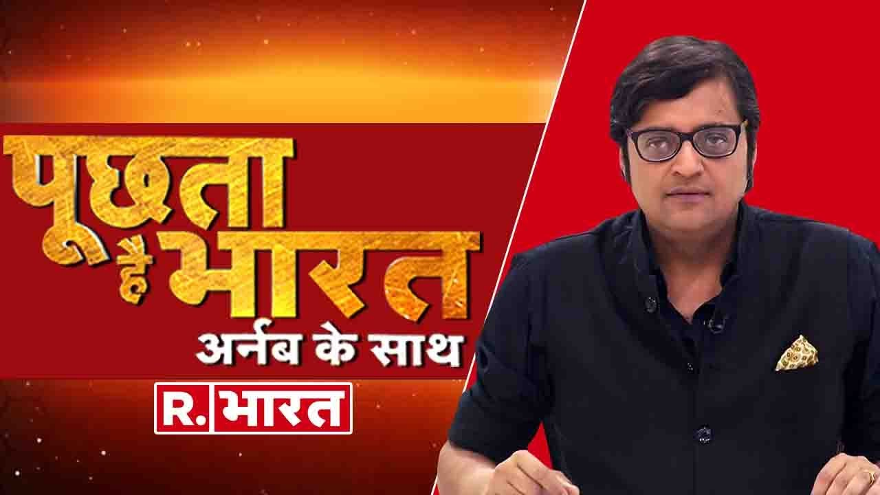 LIVE TV 24×7 : Latest News In Hindi | Breaking News LIVE | Republic Bharat LIVE | R. भारत लाइव