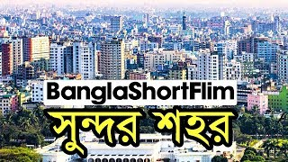"Bangla Short Flim ""Beautiful Town"" | সুন্দর শহর | New Bangla Natok"