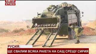 Русия: Ще свалим всяка ракета на САЩ срещу Русия /11.04.2018 г./