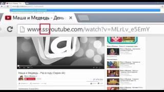 Как скачать видео с YouTube  Быстро, бесплатно!