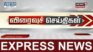 விரைவுச் செய்திகள் | Express18 News | News18 Tamil Nadu | 25.05.2020