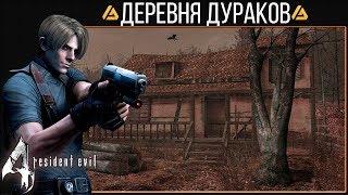 Resident Evil 4 - 1 - Стрим на новом ПК