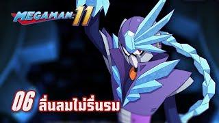 ลื่นลมไม่รื่นรม | Megaman 11 #06 Tundra Man