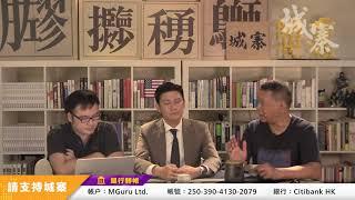 清真寺事變 西環林鄭互片 - 22/10/19 「奪命Loudzone」長版本