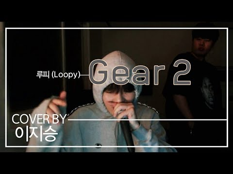[이지승의 커버랩] 루피(Loopy) - Gear 2 (cover by. 이지승)