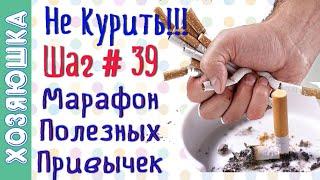 Пора Бросать Курить Не можешь Жми на ШАГ 39 Марафон Полезных Привычек Волшебная среда