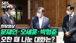 문 대통령 만난 오세훈 · 박형준…오찬 때 나눈 대화 …