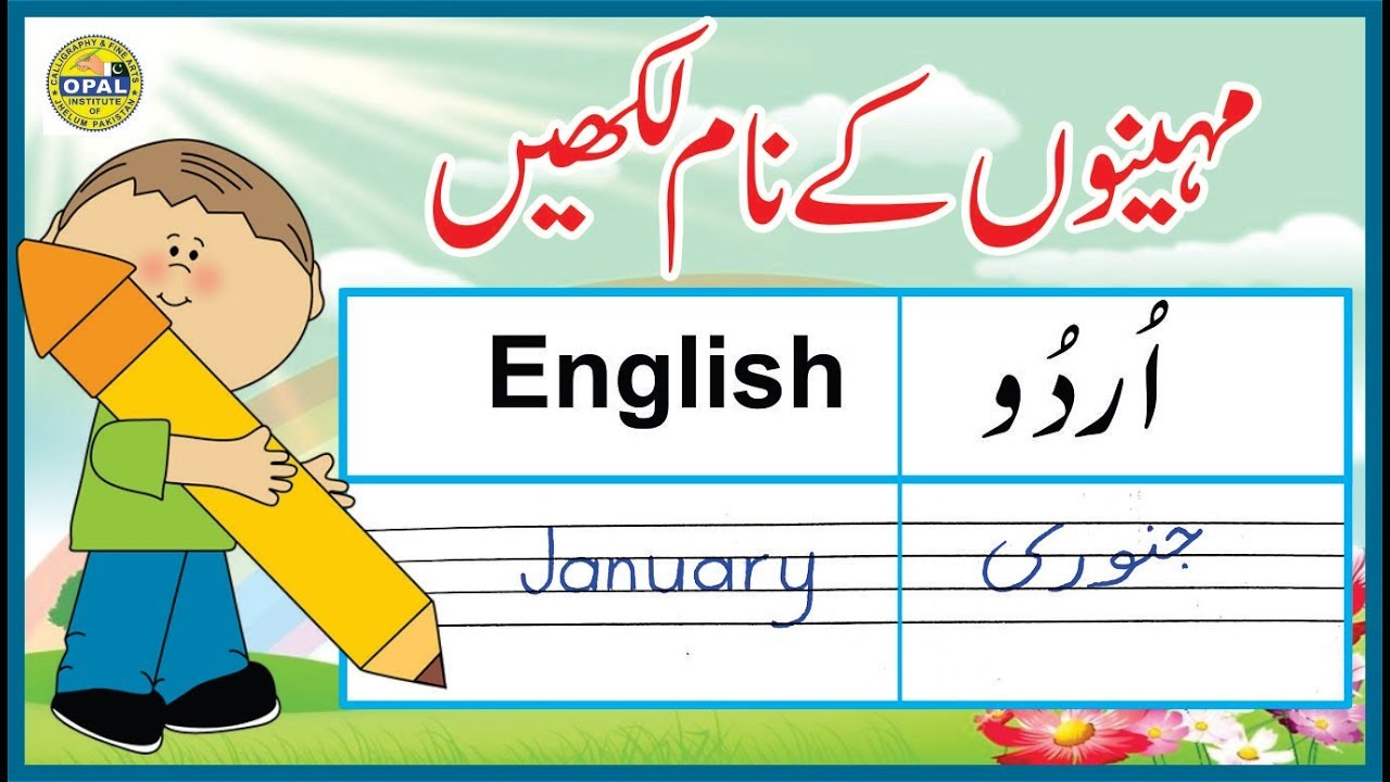 Write name of months in English and Urdu