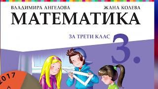 """Математика за 3. клас  """"Просвета плюс"""""""