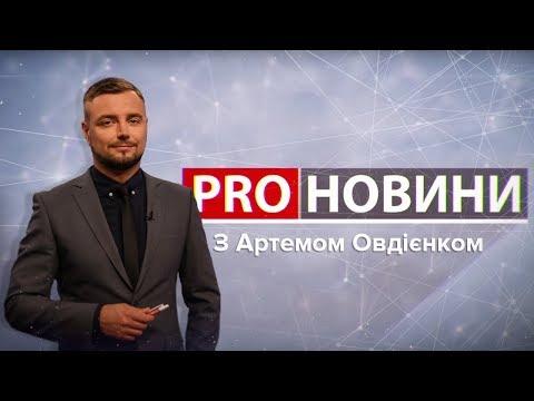 Гройсман про 'євробляхи', Pro новини, 13 липня 2018