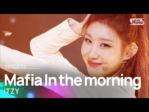 ITZY(있지) - Mafia In the morning (마.피.아. In the morning) @인기가요 inkigayo 20210502