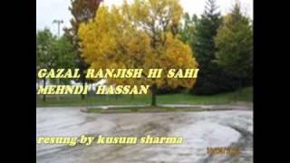 24-GAZAL ..RANJISH HI SAHI....RESUNG BY KUSUM SHARMA.
