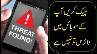 How To ChecK my Mobile Virus | Mobile Se Virus Remove Kesy Karen