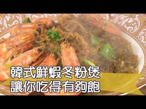 【料理美食王精華版】韓式鮮蝦冬粉煲 讓你吃得有夠飽 - YouTube