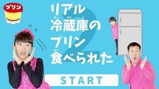 ★リアル冷蔵庫のプリン食べられた~2!海別荘編★Real escape game★ thumbnail