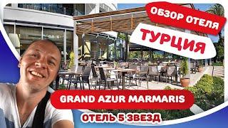 обзор отеля Де Гранд Азур (Grand Azur Marmaris). Отдых в Турции, Мармарис