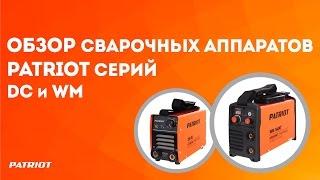 видео Сварочные аппараты и инверторы