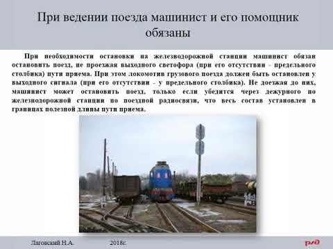 ПТЭ Приложение №6. 98  При ведении поезда машинист и помощник обязаны.