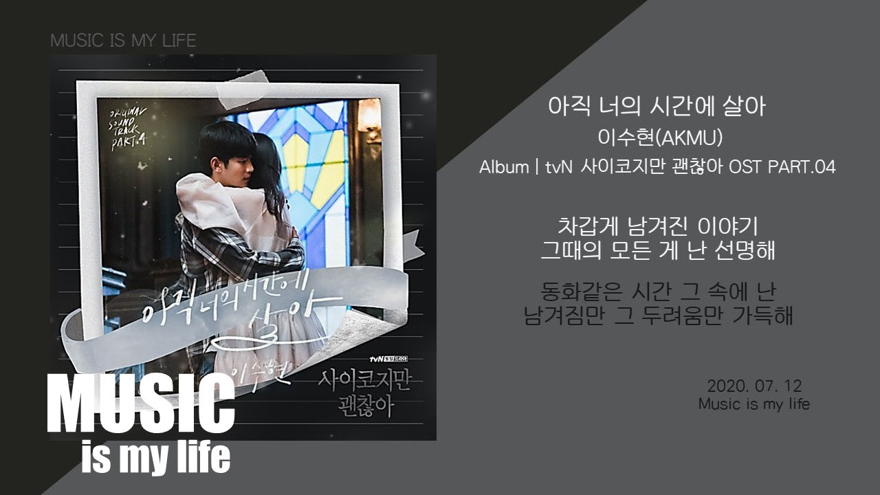 이수현(AKMU) - 아직 너의 시간에 살아 (사이코지만 괜찮아 OST PART.04) / 가사