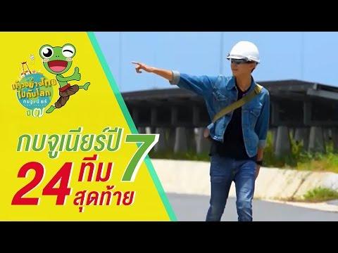 กบจูเนียร์ปี 7 | ผลงาน 24 ทีมสุดท้าย | Solar cell พลังงานแสงอาทิตย์ส่องไทย อัสสัมชัญธนบุรี (EP.13)