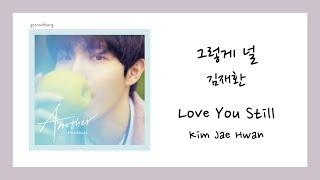 [ENG SUB] 김재환 (Kim Jae Hwan) - 그렇게 널 (Love You Still) Lyrics/가사