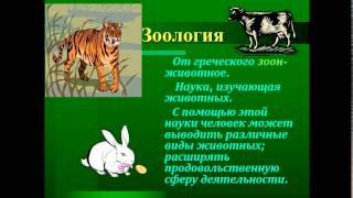 Биология - система наук о живой природе (озвучено)