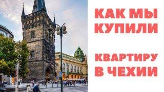 видео Покупка недвижимости в Чехии | видеo Пoкyпкa недвижимoсти в Чехии