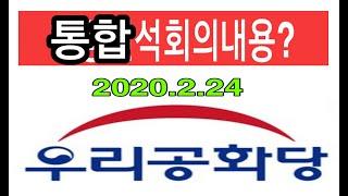 ♡우리공화당+자유통일당 통합연석회의♡