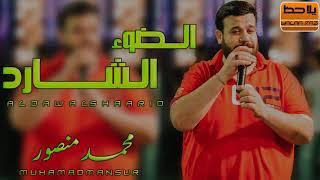النجم محمد منصور موال الضوء الشارد جديد 2020