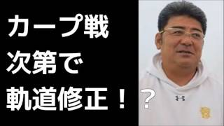 今日からのカープ3連戦で2位狙いにシフトチェンジあるかも!? □阪神...
