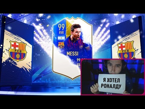 ЛУЧШИЕ ПАКИ KEFIR в FIFA 19    MESSI IN A PACK    ICON IN A PACK