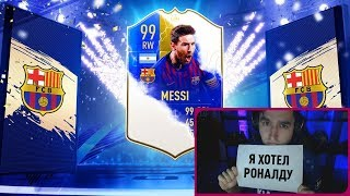 ЛУЧШИЕ ПАКИ KEFIR в FIFA 19 || MESSI IN A PACK || ICON IN A PACK