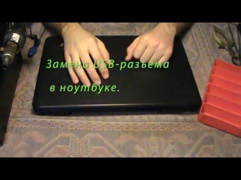Замена USB разъема в ноутбуке. Разборка и чистка ноутбука Lenovo .