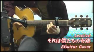 【ラブライブ!】2期OP 「それは僕たちの奇跡」Acoustic Guitar Cover