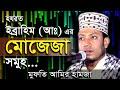 New Bangla Waz Mahfil 2017 By Mufti Maulana Amir Hamja কসবা, নবীগঞ্জ, হবিগঞ্জ Ibrahim video
