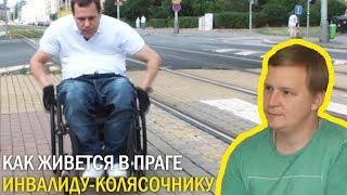 РУССКИЙ НА ЗАПАДЕ | Как живётся в Праге колясочнику