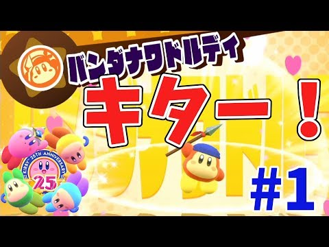 【星のカービィスターアライズ】4人プレイ!いきなりバンダナワドルディキター!!#1