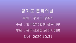 경기도 문화의 날 음악협회 행사