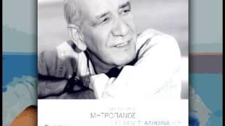 Δημήτρης Μητροπάνος Θες Thes Dimitris Mitropanos