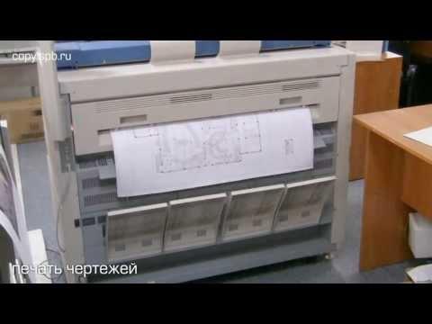 видео: Широкоформатная печать: чертежи, плакаты, баннеры