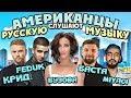 Американцы Слушают Русскую Музыку 45 FEDUK, MiyaGi, БАСТА, БУЗОВА, КРИД, ЛСП, ГУФ, ЭНДШПИЛЬ