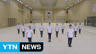 문화체육관광부, '집콕운동' 영상 매주 배포 / YTN