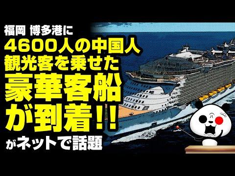 2020年1月30日 博多港に4600人の中国人観光客を乗せた豪華客船が到着が話題