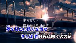 【ニコカラ】夜明けと蛍 ≪off vocal≫