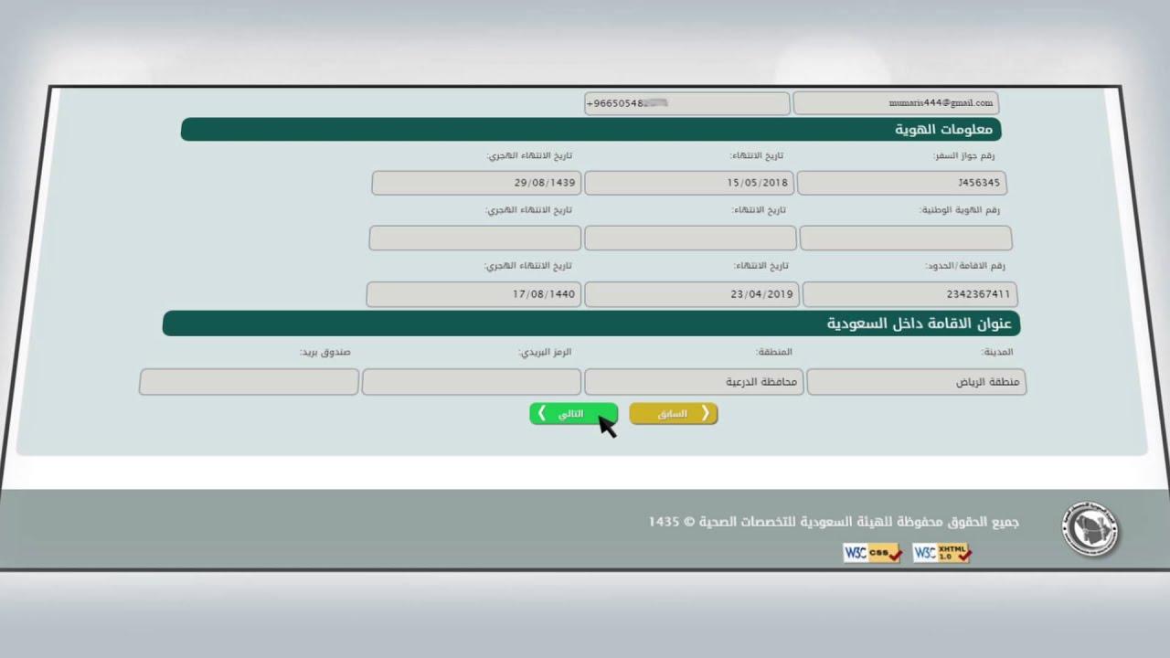 خدمة تحديث البيانات لمن سبق لهم التصنيف والتسجيل المهني في الهيئة السعودية للتخصصات الصحية Youtube