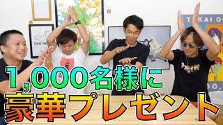 東海オンエア夏の大キャンペーン!詳細を発表します!!! thumbnail