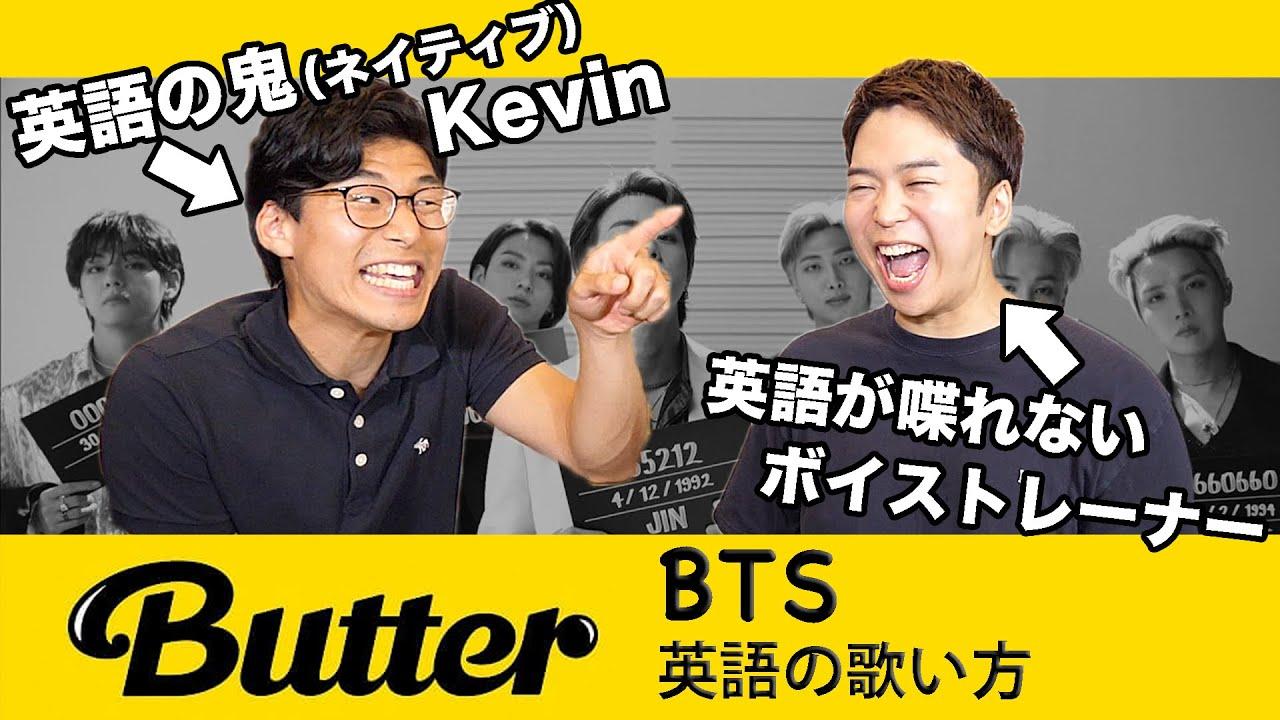 【Butter - BTS】英語の鬼(ネイティブ)に『発音&歌い方』を指導してもらったら最強になった。【Kevin's English Room】