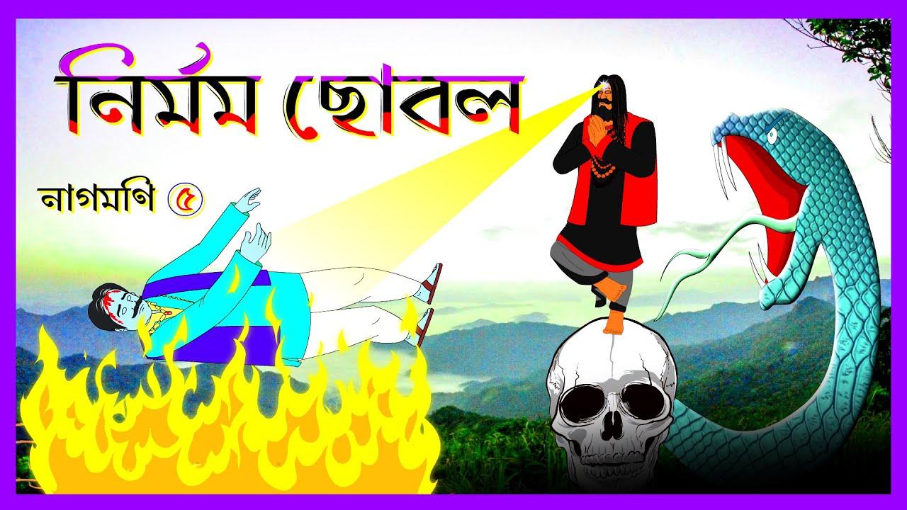 নাগমনি পর্ব ৫ | Nagmoni 5 | নির্মম ছোবল | @Katun TV
