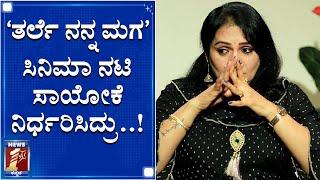 90ರ ದಶಕದ ಮಾದಕ ನಟಿ ಅಂಜಲಿ ಈಗ ಹೇಗಿದ್ದಾರೆ?ಏನ್ಮಾಡ್ತಿದ್ದಾರೆ? Actress Anjali Sudhakar   NewsFirst Kannada
